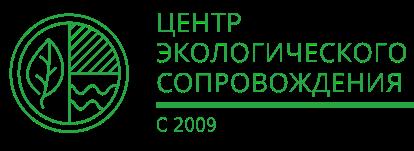 Центр Экологического Сопровождения